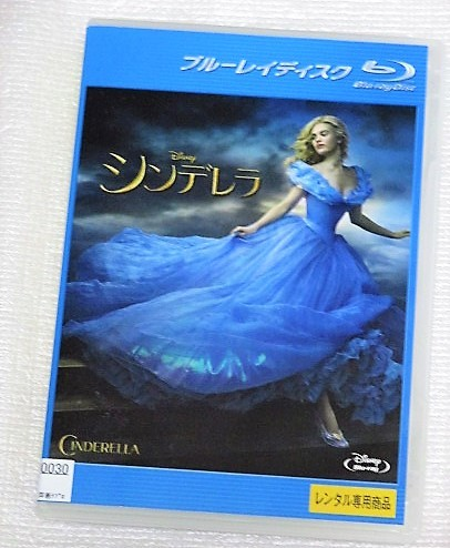【即決Blu-ray】シンデレラ ディズニー 高畑充希 城田優 朴路美_画像1