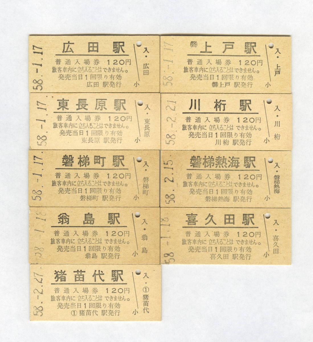 国鉄 磐越西線 入場券 9駅セット 無人駅含む
