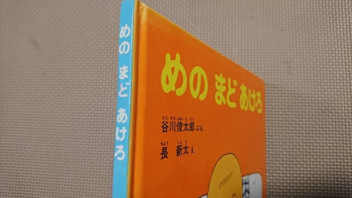 *絵本 『めのまどあけろ』 谷川俊太郎/文 長新太/絵 福音館書店