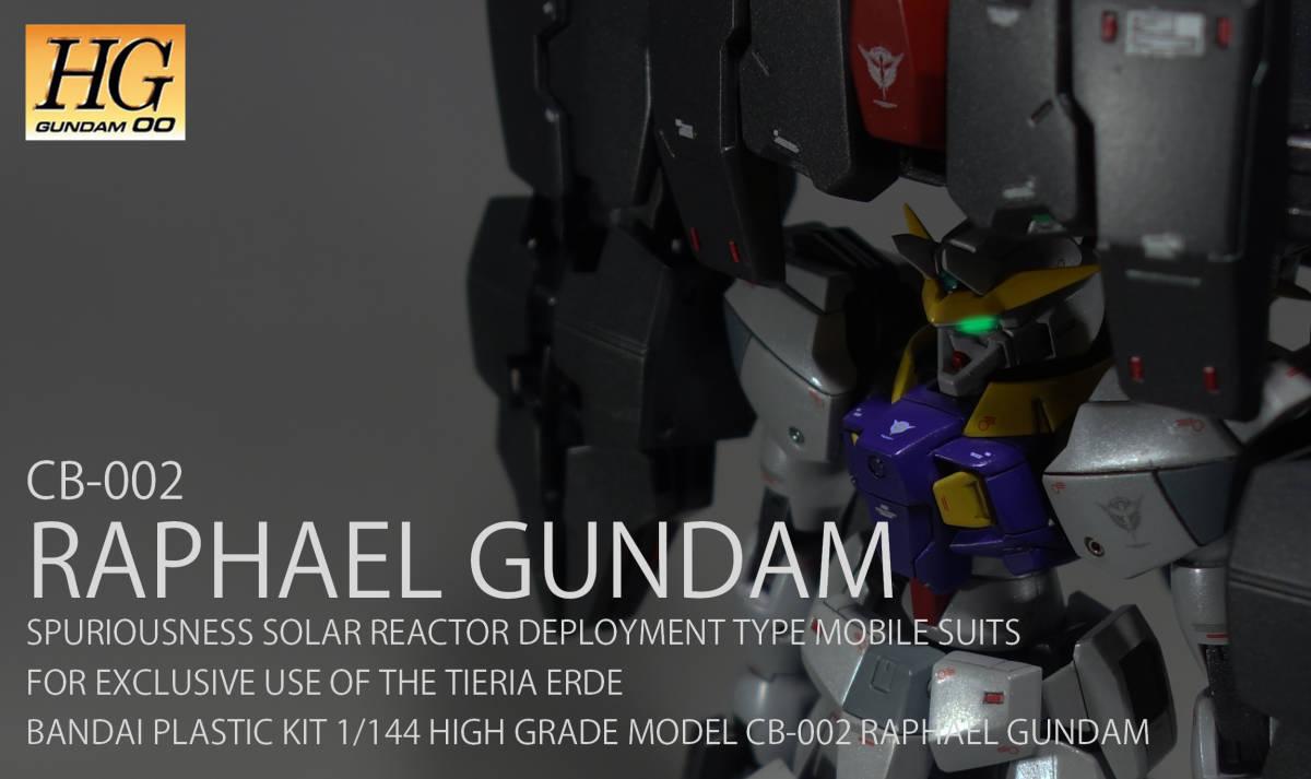 【完成品】HG 1/144 ラファエルガンダム セラヴィーⅡ ガンダム ガンダム00