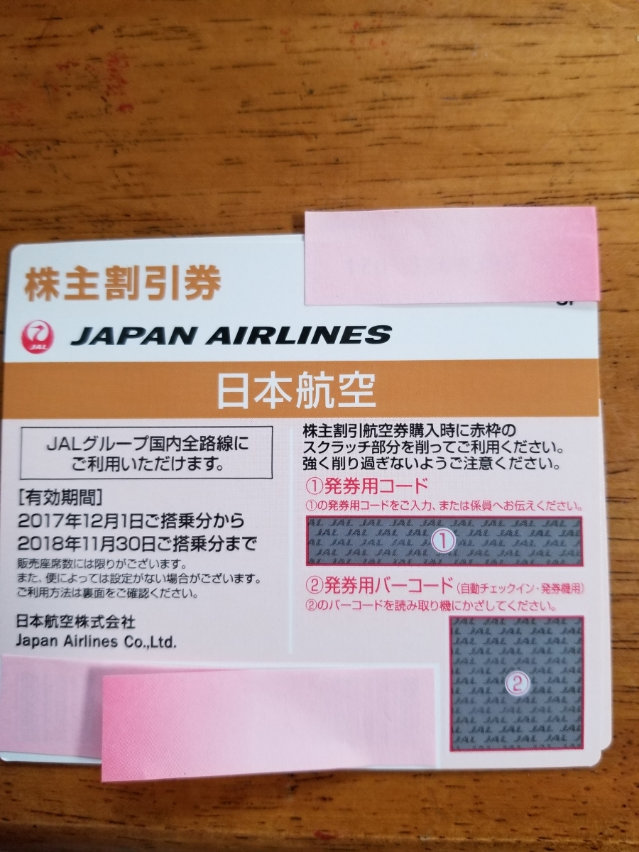日本航空株主優待割引券1枚