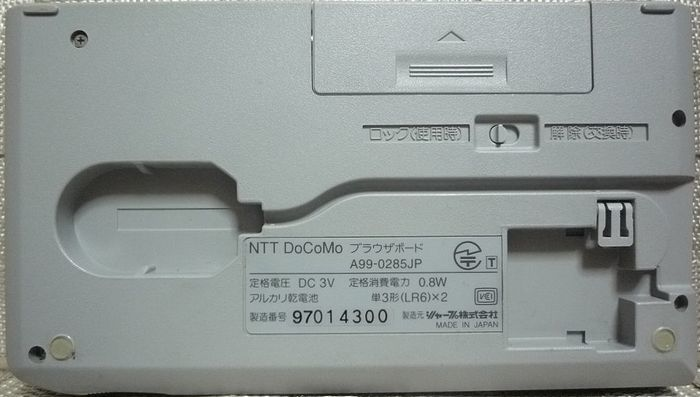 SHARP シャープ NTT DoCoMo ドコモ A99-0285JP ブラウザボード 日本製 本体のみ ジャンク_画像2