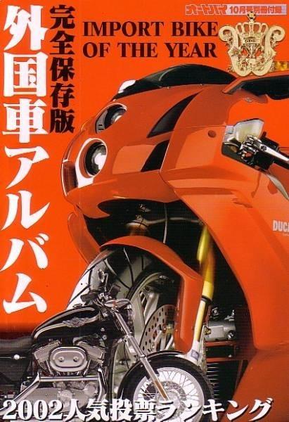 国産車&外国社ランキング図鑑2002(オートバイ10月号別冊付録)_画像1