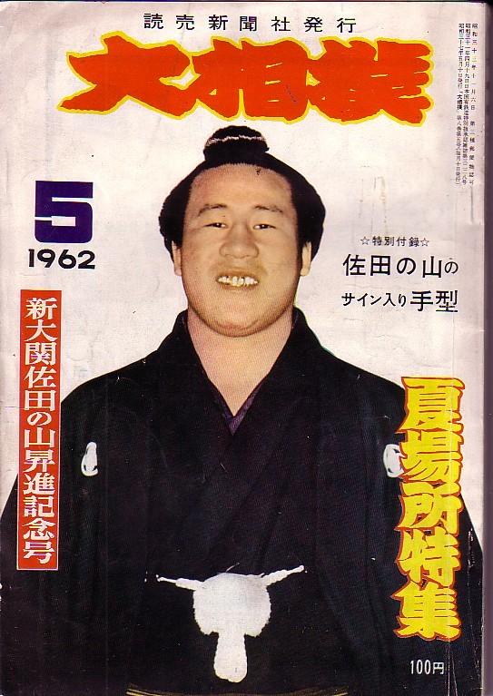 大相撲 昭和37年5月号 夏場所特集_画像1