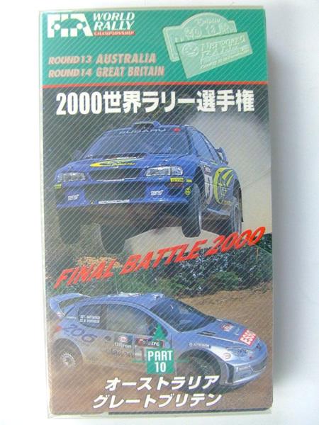 「2000世界ラリー選手権(WRC) PART10」ROUND13 オーストラリア / ROUND14 グレートブリテン VHSビデオ 60min(中古)_画像1