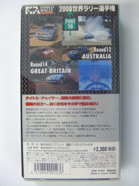 「2000世界ラリー選手権(WRC) PART10」ROUND13 オーストラリア / ROUND14 グレートブリテン VHSビデオ 60min(中古)_画像2