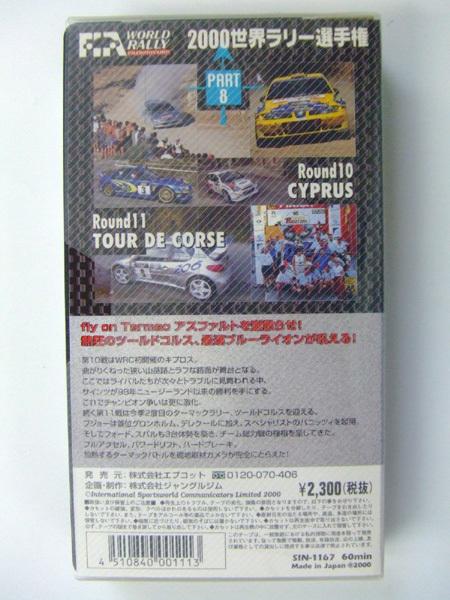 「2000世界ラリー選手権 PART8」ROUND10 キプロス / ROUND11 ツールドコルス VHSビデオ 60min(中古)_画像2