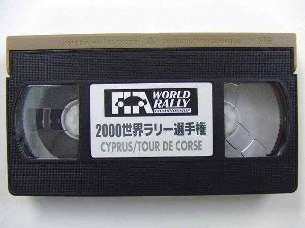 「2000世界ラリー選手権 PART8」ROUND10 キプロス / ROUND11 ツールドコルス VHSビデオ 60min(中古)_画像3