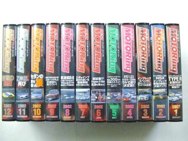 「Best MOTORing ベストモータリング」2002年1~12月号全12巻 VHSビデオ 60min×12本セット(中古)_画像1