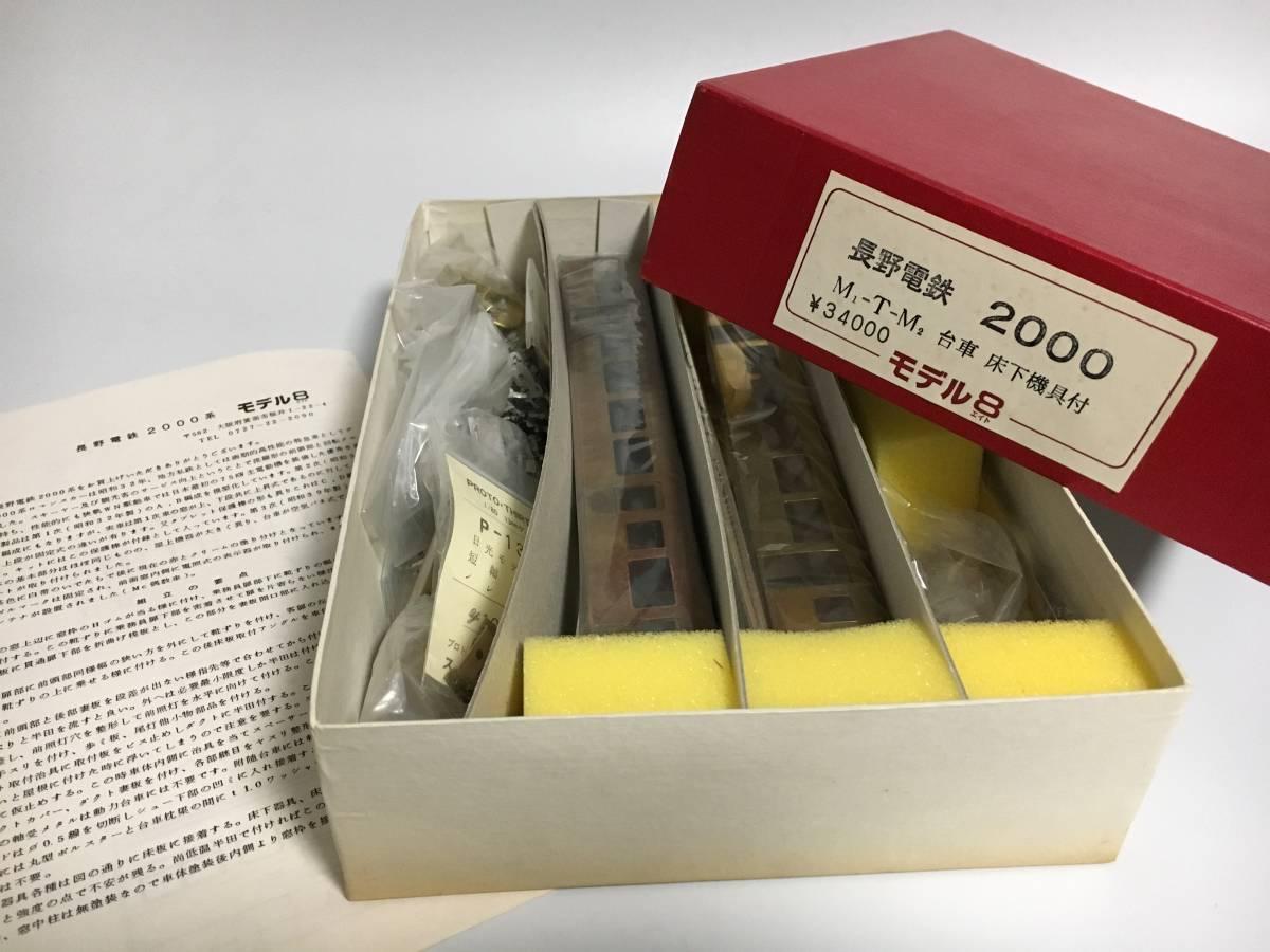 AL1103【未使用保管品】モデル 8 エイト 長野電鉄 2000系キット 台車 床下機具付 HOゲージ