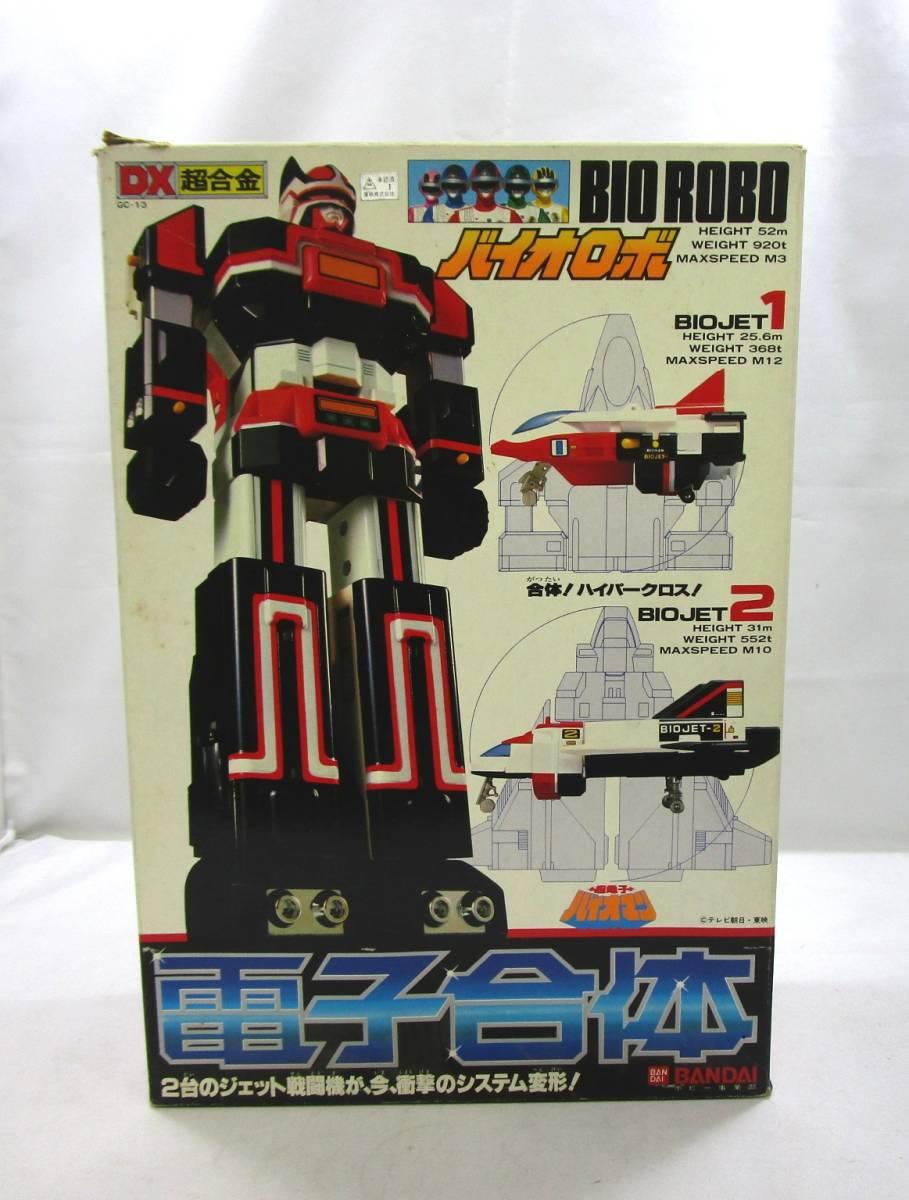 【1円】BANDAI/バンダイ DX超合金 超電子 バイオマン 電子合体 バイオロボ GC-13【中古品】