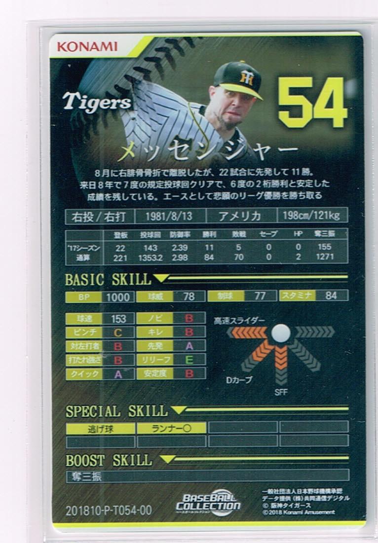 ベースボールコレクション BBC プレミアム PR メッセンジャー 阪神タイガース②_画像2
