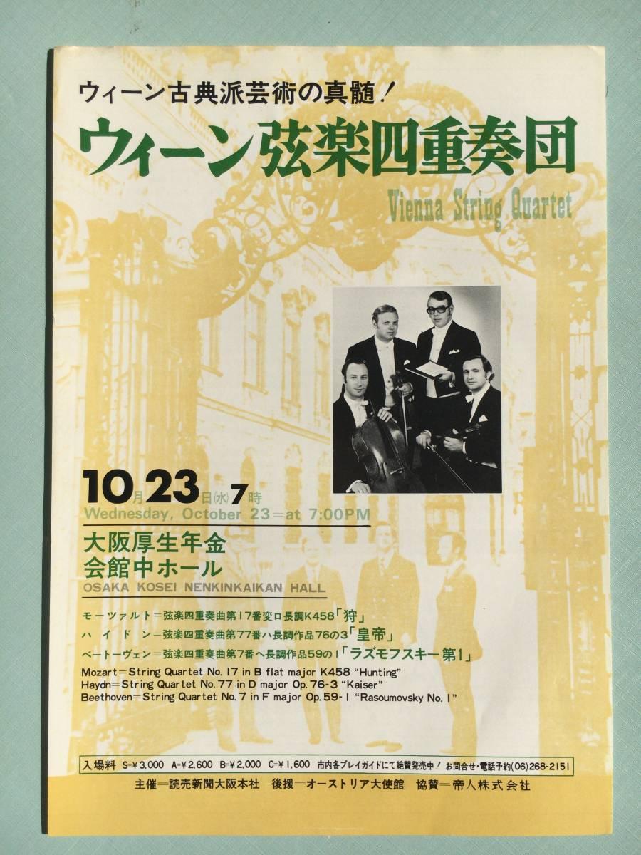 ウィーン弦楽四重奏団 日本公演 チラシ 1974/10/23_画像1
