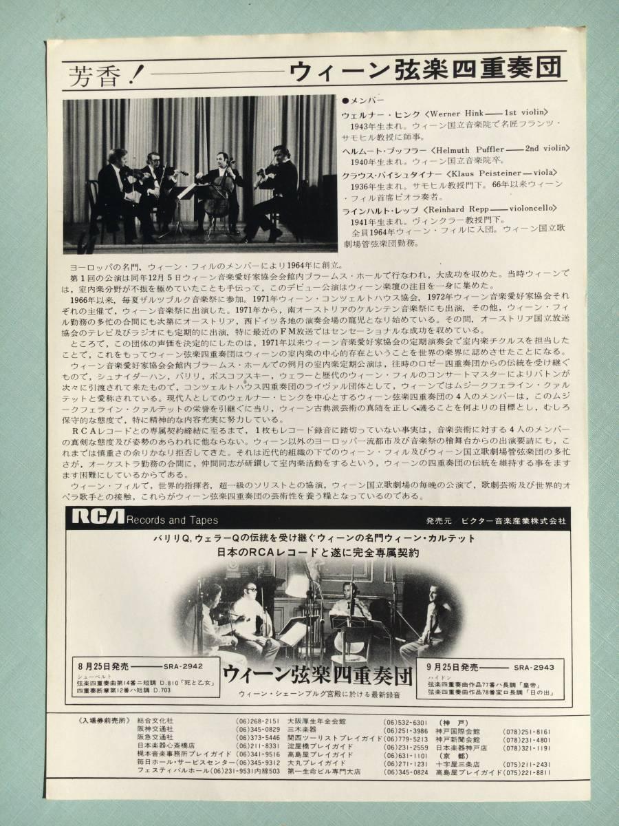 ウィーン弦楽四重奏団 日本公演 チラシ 1974/10/23_画像2