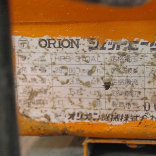 札幌市内近郊限定 ORION/オリオン ジェットヒーター HPS-310AL 静音型 業務用 58L 可搬式温風機_画像6