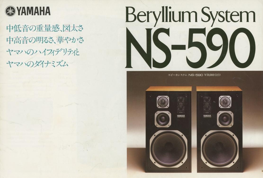 Yamaha NS-590のカタログ ヤマハ 管2165_画像1
