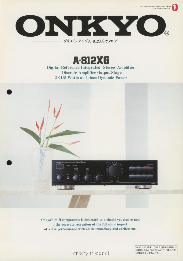 Onkyo A812XGのカタログ オンキヨー 管2150_画像1