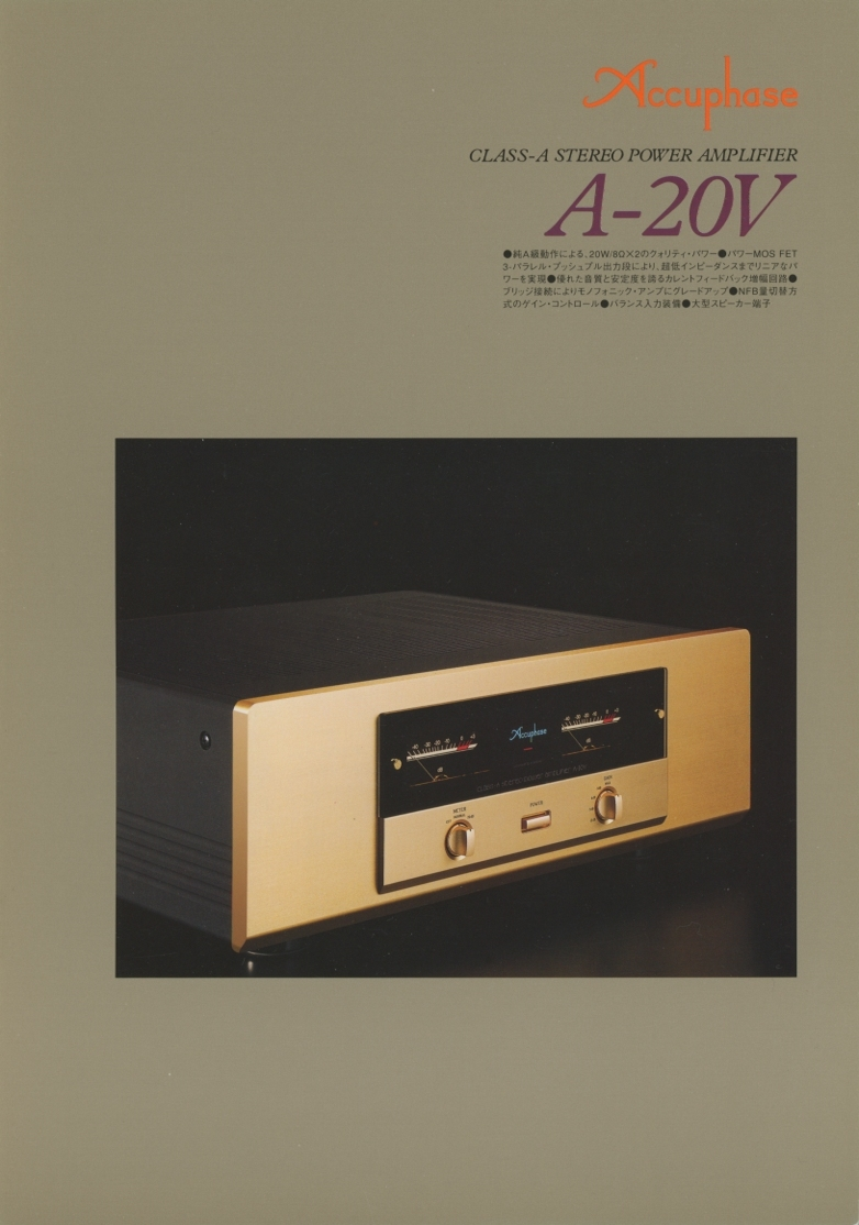 Accuphase A-20V catalog Accuphase tube 2070