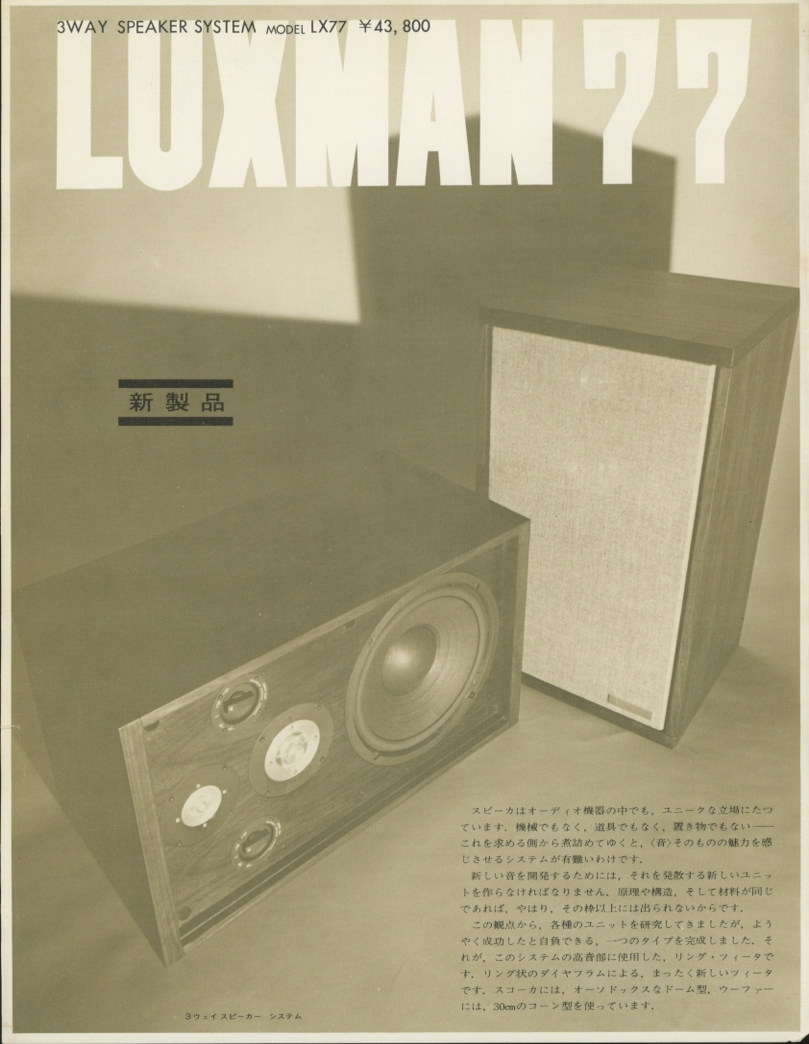 LUXMAN LX77のカタログ ラックスマン 管2220_画像1