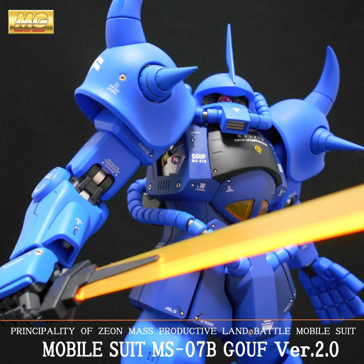 MG 1/100 MS-07B グフ Ver.2.0 改修塗装完成品