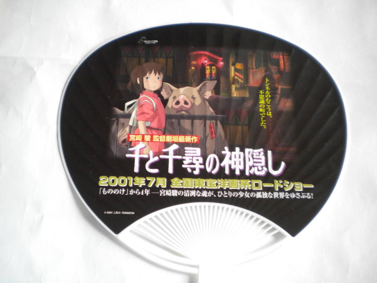 レア 千と千尋の神隠しX魔女の宅急便 うちわ 2001年公開当時のもの ジブリ 非売品_画像1