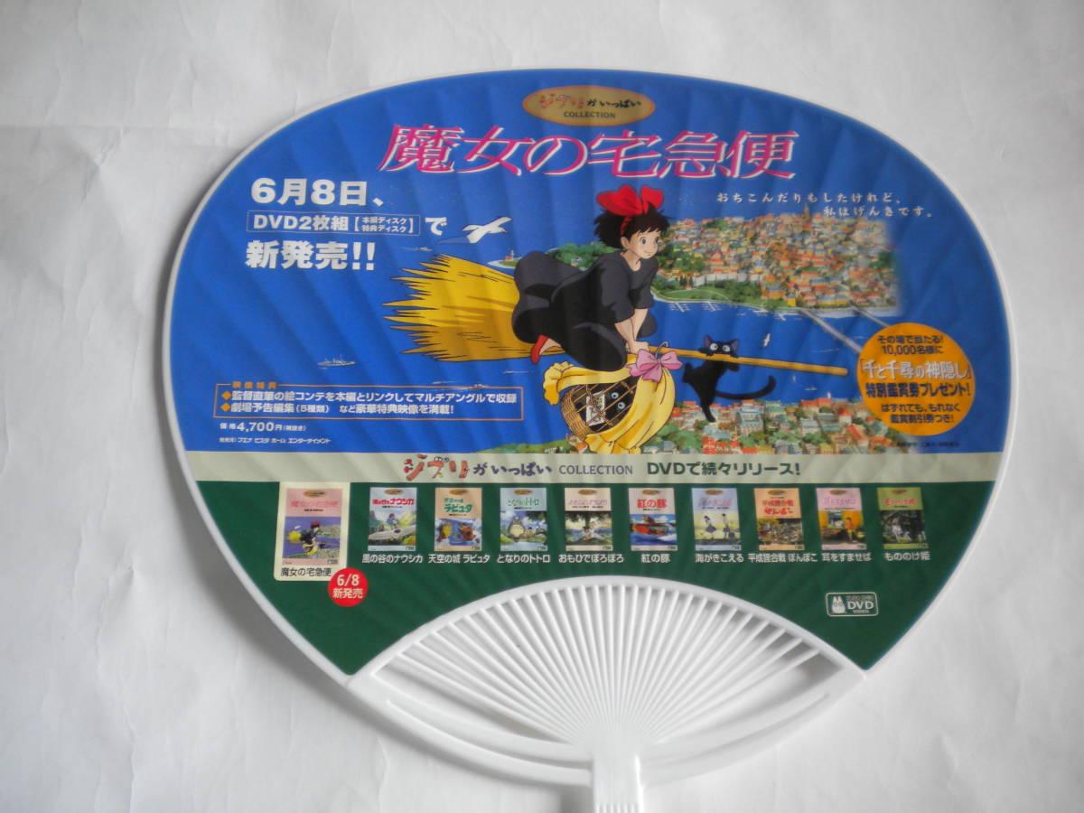 レア 千と千尋の神隠しX魔女の宅急便 うちわ 2001年公開当時のもの ジブリ 非売品_画像2