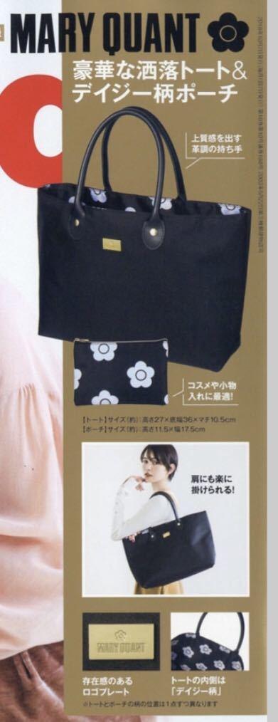 マリークヮント トートバッグ&ポーチ 雑誌付録 開封発送_画像2