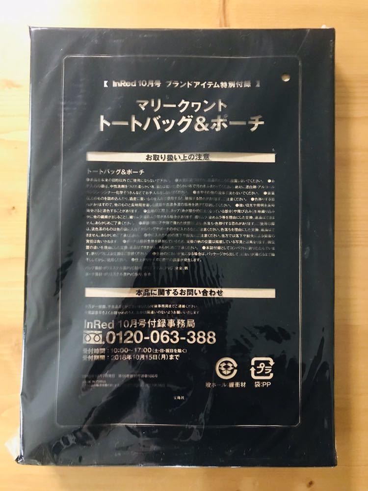 マリークヮント トートバッグ&ポーチ 雑誌付録 開封発送