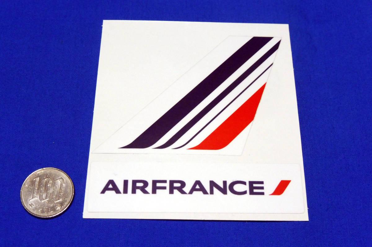 エールフランス 尾翼&長方形ステッカー2枚セット(Air France/エアライン/航空/パリ/Skyteam/スーツケース/シール/リモワ/ゼロハリ)