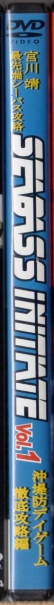 釣りDVD◆宮川流 最先端シーバス攻略 「シーバス イニシエイト Vol.1」沖堤防デイゲーム徹底攻略編◆宮川靖*アクティ*送料込(ゆうパケット_画像4