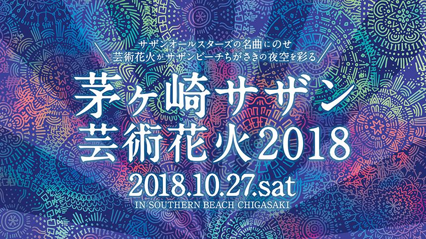 茅ヶ崎サザン芸術花火2018 砂浜ゾーン ペア