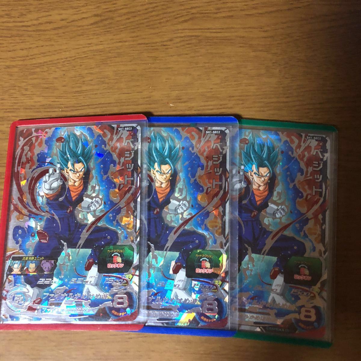 ★1円スタート★ドラゴンボールヒーローズ ベジットブルー ブルベジ SEC SH1-SEC2 ベジット 3枚セット