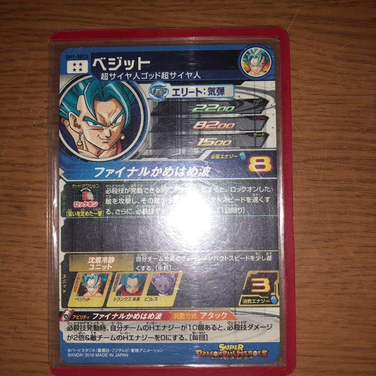 ★1円スタート★ドラゴンボールヒーローズ ベジットブルー ブルベジ SEC SH1-SEC2 ベジット 3枚セット_画像2