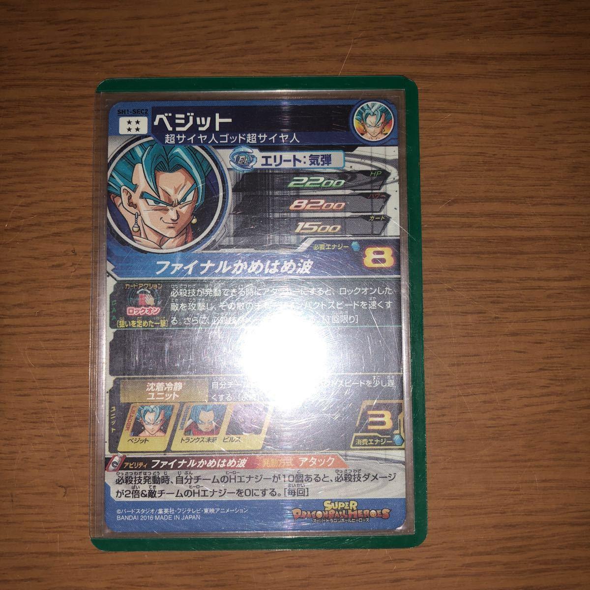 ★1円スタート★ドラゴンボールヒーローズ ベジットブルー ブルベジ SEC SH1-SEC2 ベジット 3枚セット_画像4