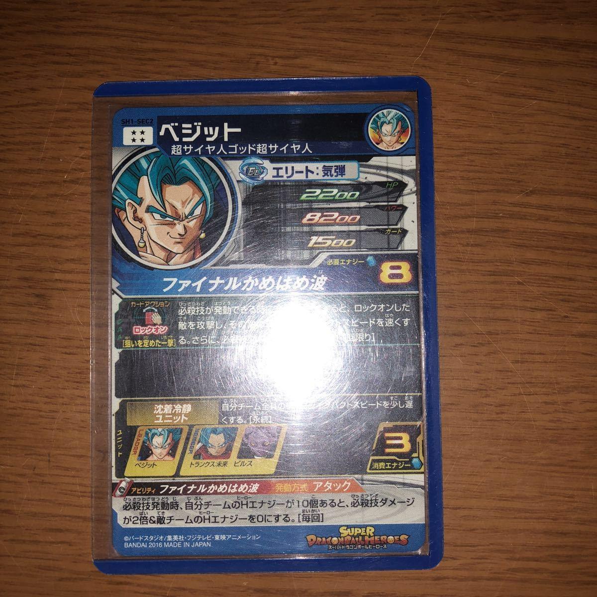 ★1円スタート★ドラゴンボールヒーローズ ベジットブルー ブルベジ SEC SH1-SEC2 ベジット 3枚セット_画像3