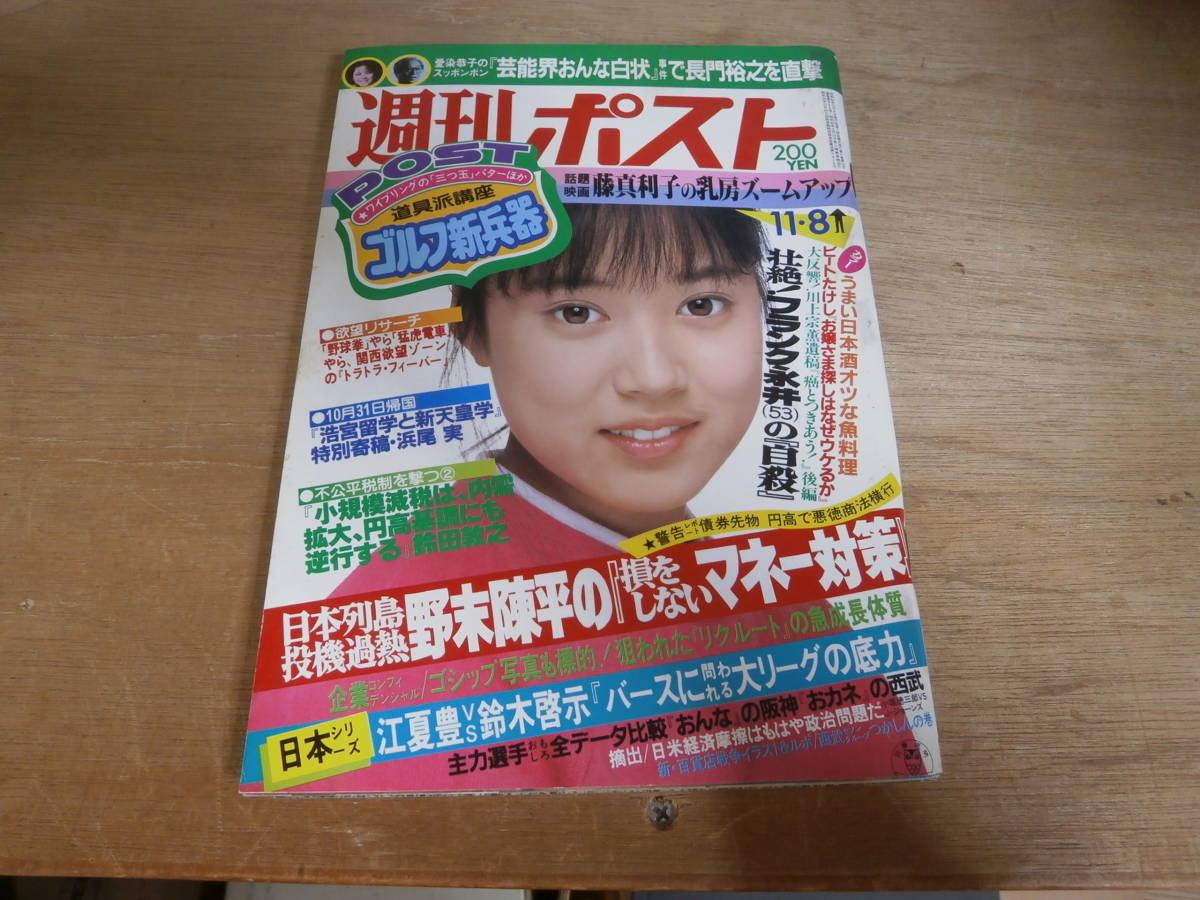 週刊ポスト1985年11月8日号 藤真利子 浅野温子 松本伊代