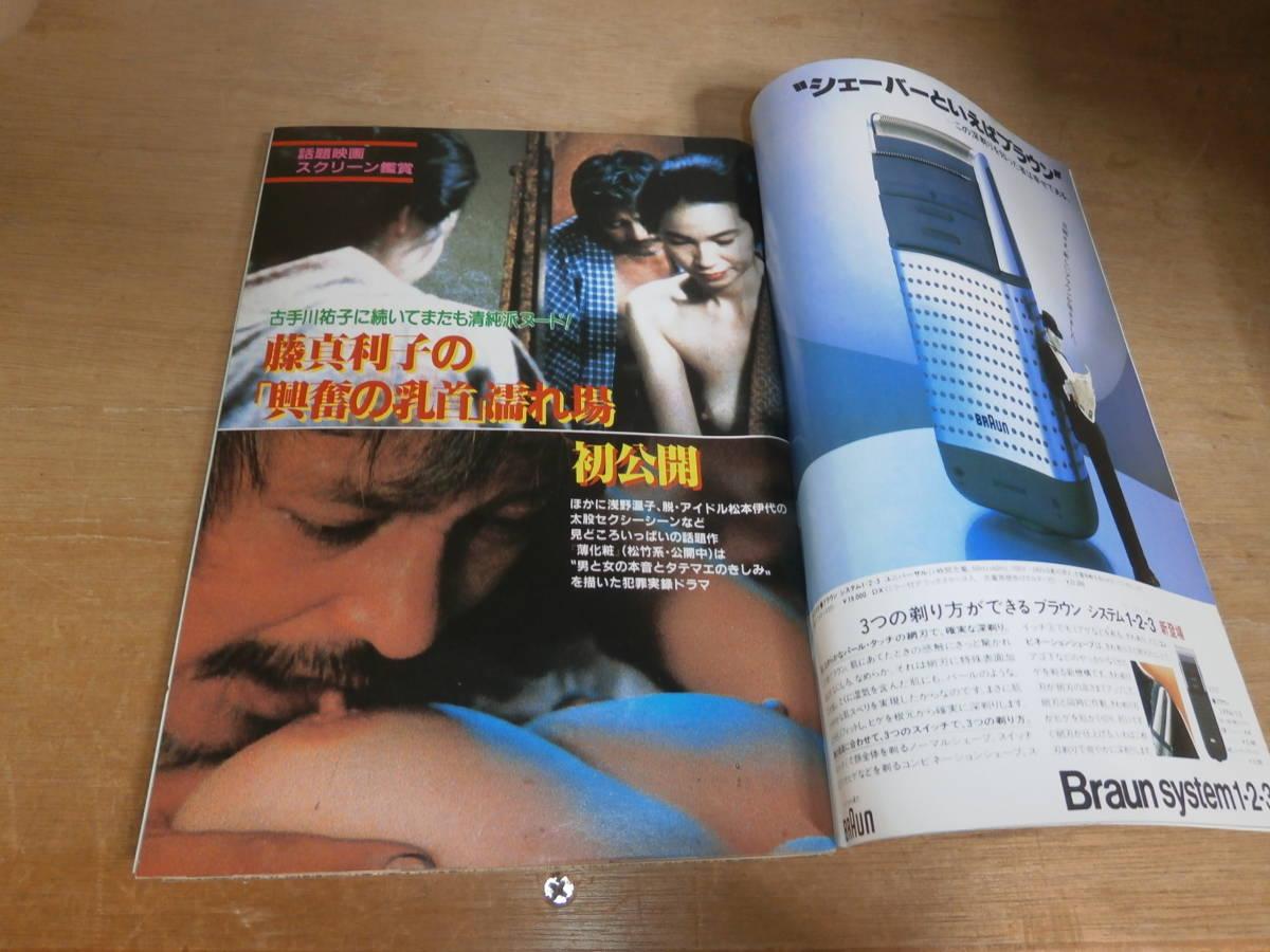 週刊ポスト1985年11月8日号 藤真利子 浅野温子 松本伊代_画像2
