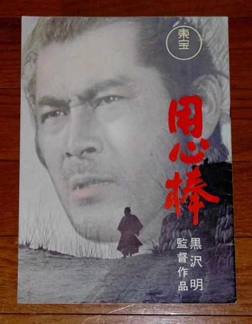 映画パンフレット 黒沢明「用心棒」三船敏郎/仲代達矢/山田五十鈴…他