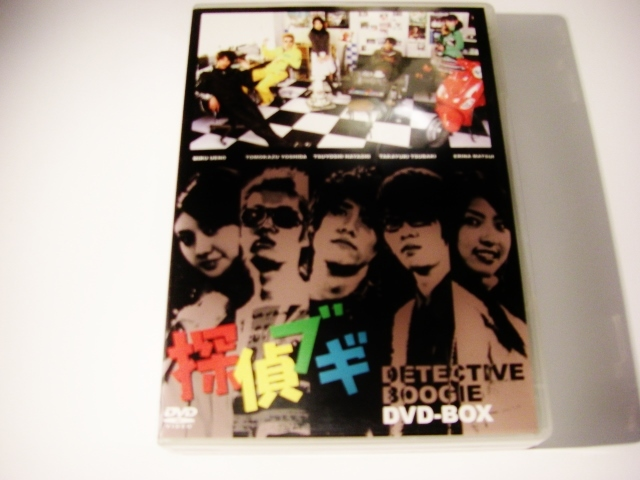 ☆探偵ブギ DVDBOX / 林剛史 吉...