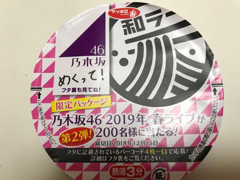 懸賞★和ラー第2弾!乃木坂46 春ライブチケット当たる!応募バーコード20枚(5口分)