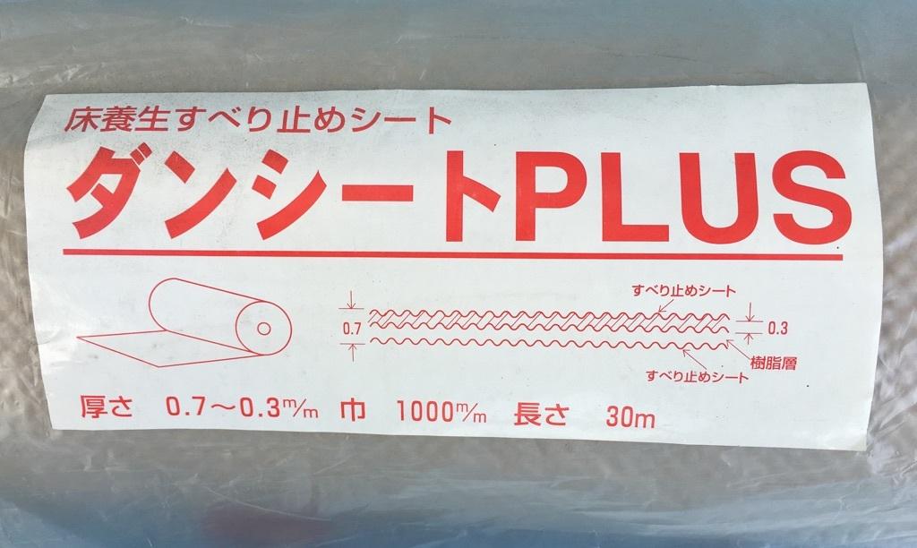 床養生すべり止めシート「ダンシートPLUS 1000㎜巾x30m 0.7~0.3㎜厚」エンボス 片面ビニール加工 _画像1