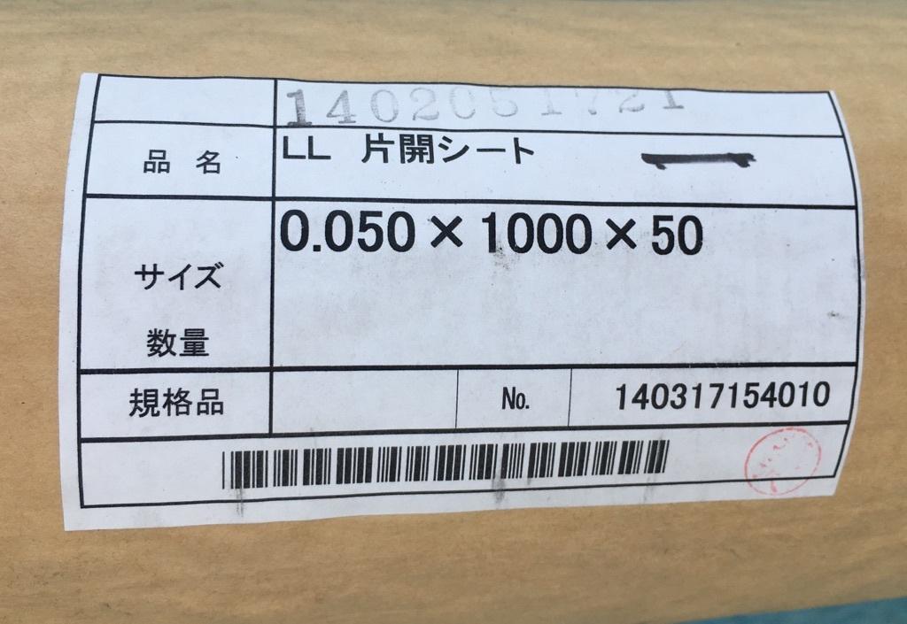 床養生用シート「0.05x1000mm巾x50m」KSシート F-1 春日商会_画像1