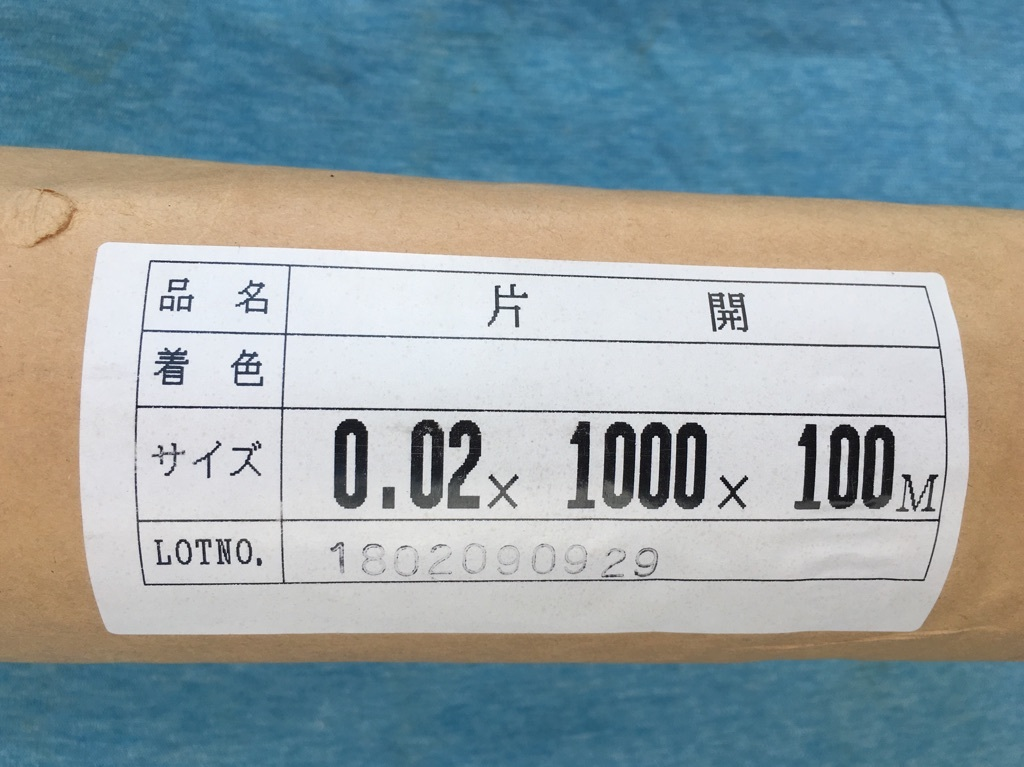 養生用ポリシート 0.02x1000㎜巾 100mW KSシート 春日商会_画像1