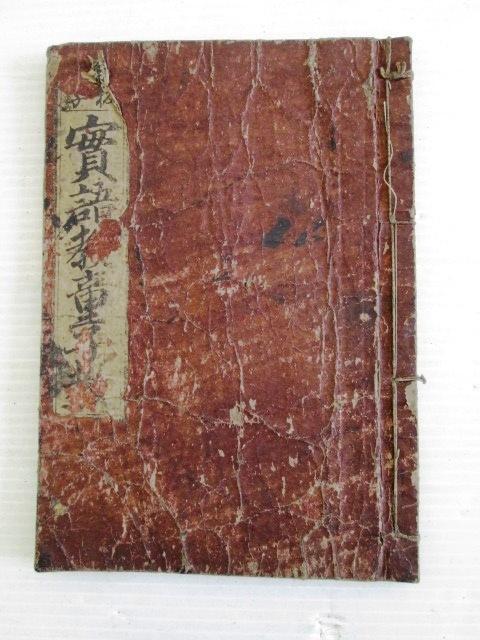 【古書】 ★ 実語教童子教 ★ 往来物 出版年不明 和書