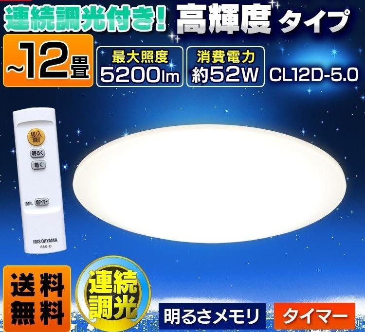 【送料無料】■IRIS OHYAMA LEDシーリングライト_CL12D-5.0■~12畳_リモコン付_メーカー保証♪【1円~送料無料】