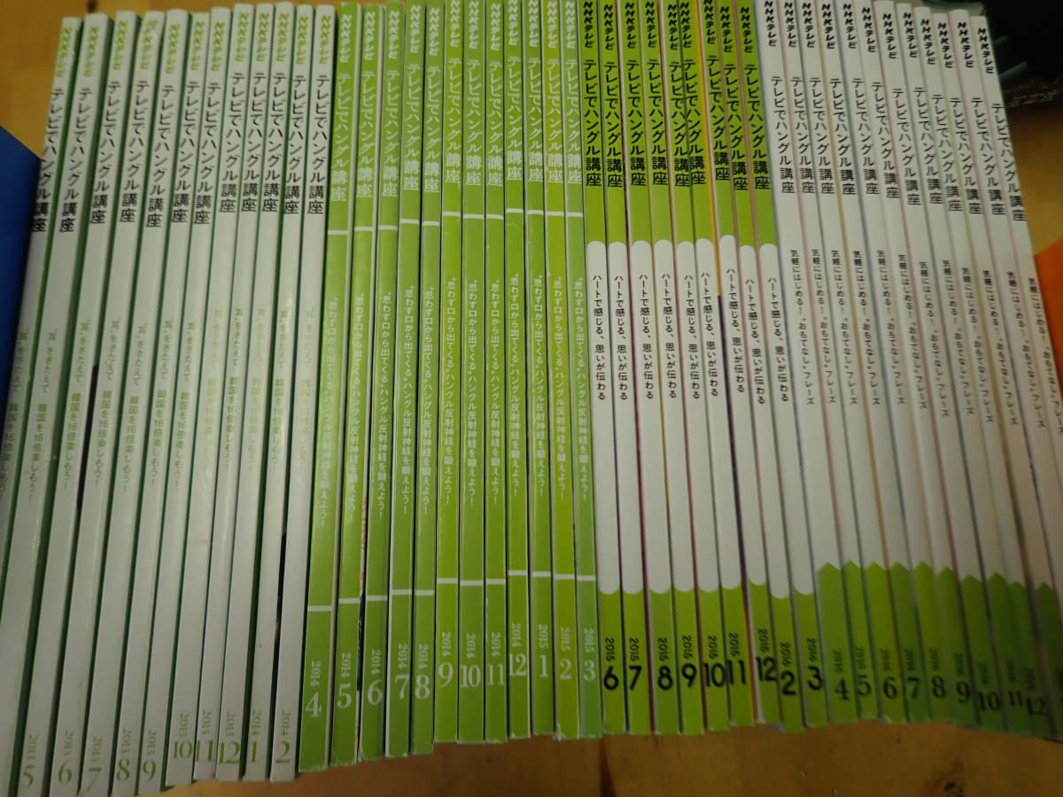 【T/C3】NHKテレビテキスト ハングル講座・テレビでハングル講座 2014/3年~2017/3年 不揃まとめて45冊セット 韓国語学習