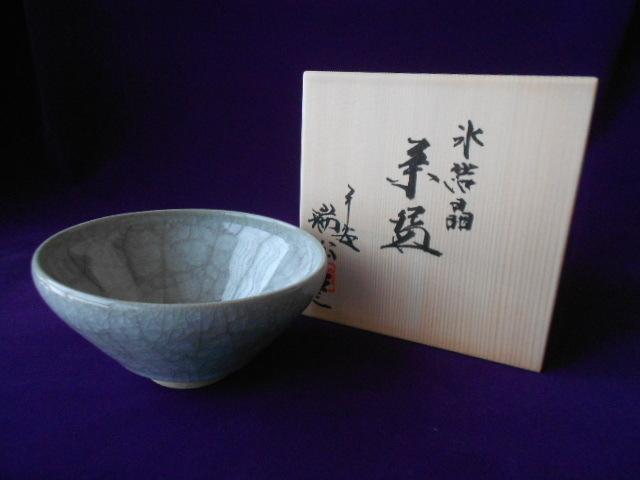 送料無料! 岩本瑞松 氷結晶抹茶碗 木箱 新品 京焼 茶道具 茶器 ギフト