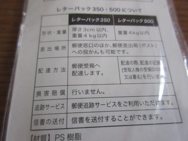 日本郵便 レターパック