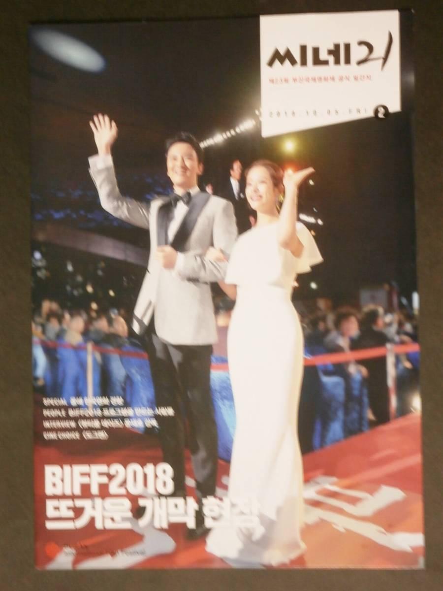 ☆2018.10.05 釜山国際映画祭 パンフレット 表紙/キム・ナムギル
