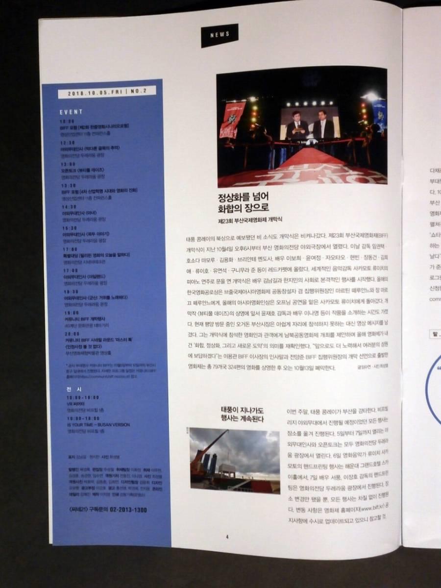☆2018.10.05 釜山国際映画祭 パンフレット 表紙/キム・ナムギル_画像2